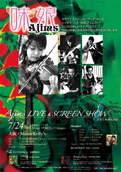 Ajims LIVE & SCREEN SHOW